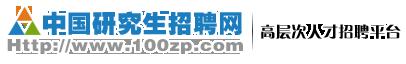 中国研究生招聘网-学术云人才招聘平台