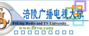 涪陵广播电视大学