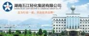 湖南五江轻化集团有限公司