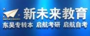 江苏新未来教育科技有限公司