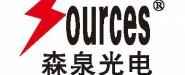 森泉(上海)光电科技有限公司