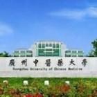 广州中医药大学中药学院