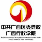 中国共产党广西壮族自治区委员会党校
