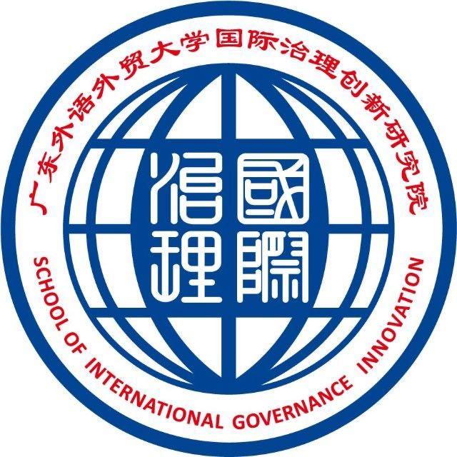 国际治理创新研究院,是广东外语外贸大学综合预言及经